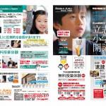 2011新年度小学部B3表