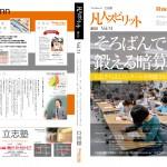 newsletter1111_01