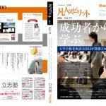 newsletter1204_01