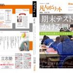 ニュースレター1206表
