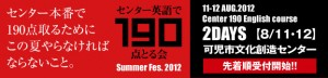 topbana_center190winter2012
