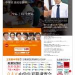 2012夏期講習美濃加茂校表
