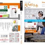 ニュースレター1208表