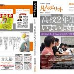 ニュースレター1211表