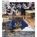 ニュースレター1212表1