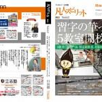 ニュースレター1302表