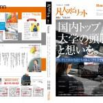 ニュースレター1304表