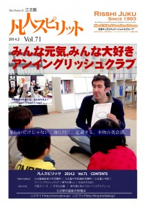 2014.2NL完成版表紙