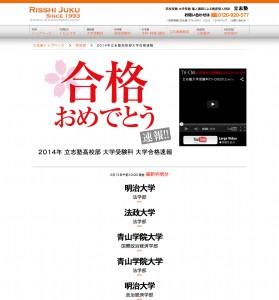 2014年立志塾高校部大学合格速報-(20140217)