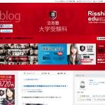 立志塾高校部大学受験科の公式ブログが始まります!|立志塾 高校部 大学受験科公式ブログ