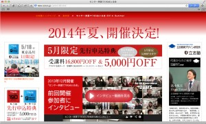 スクリーンショット-2014-05-12-1.45.09