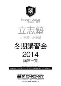 2014winterlist01