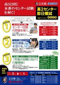AU20高2センター即日模試[1]