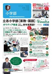 ニュースレター201504小学部記事