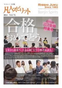 ニュースレター2011504表紙