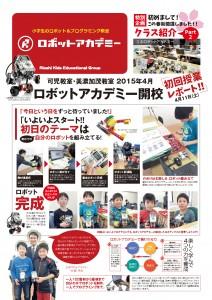 ニュースレター201504ロボット記事