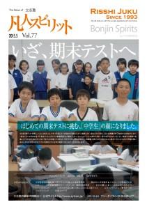 ニュースレター2011505表紙