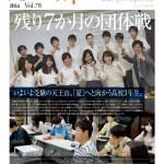 ニュースレター2011506表紙