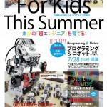 ロボット夏期スタートチラシ表
