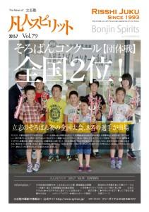 ニュースレター201507表紙