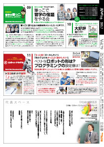ニュースレター201507_04