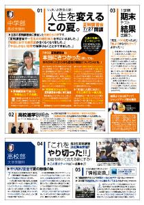 ニュースレター201507_02