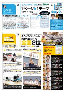 ニュースレター201507_0203