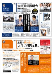 ニュースレター201509_02