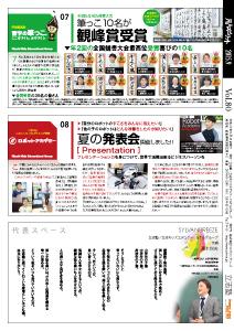 ニュースレター201509_04