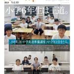 ニュースレター2011509表紙