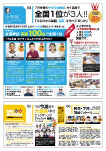 ニュースレター201509_03