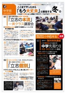 ニュースレター201512_02