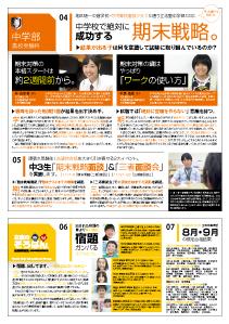ニュースレター201511_03