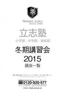 2015winterlist01