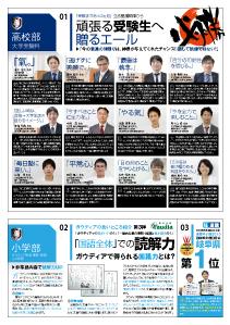 ニュースレター201511_02