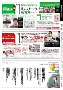 ニュースレター201511_04