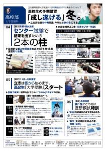 ニュースレター201512_03