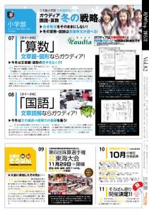 ニュースレター201512_04
