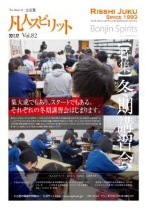 ニュースレター2011512表紙