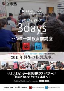 センター試験直前講座年末特訓会3DaysポスターB2