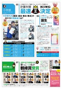 ニュースレター201603_03