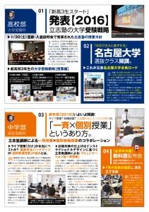 ニュースレター201603_02