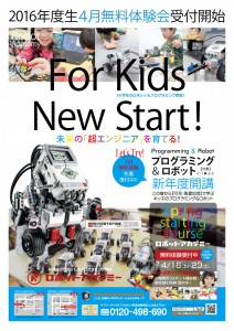 2016ロボット新年度チラシ(4月追加版)表