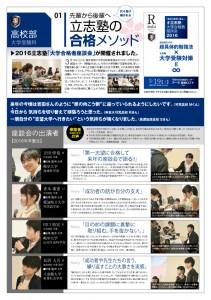 ニュースレター201604_02