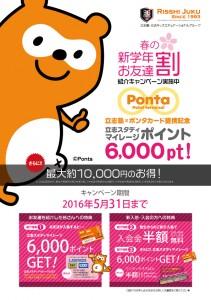 紹介キャンペーン2016春_表