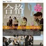 ニュースレター201604表紙