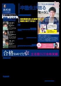 ニュースレター201704_02