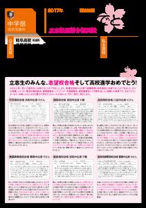 ニュースレター201704_03