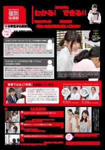 ニュースレター201710_02