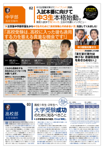 ニュースレター201710_03